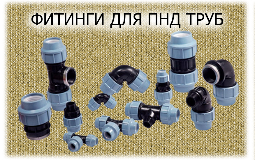 Полиэтиленовые водопроводные трубы