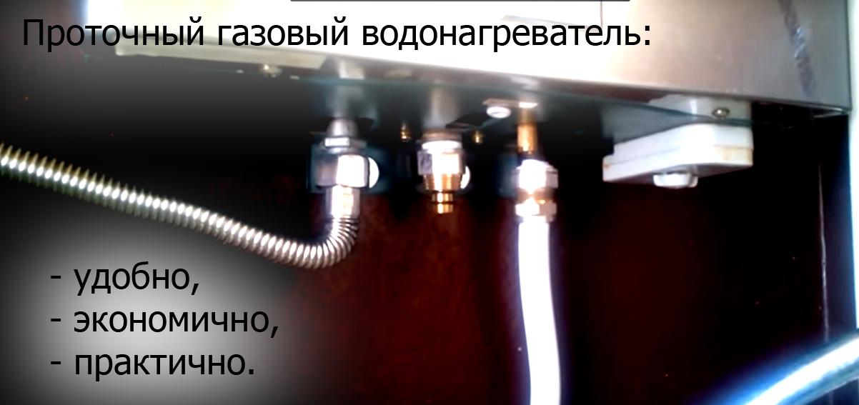 Как подключить проточный водонагреватель